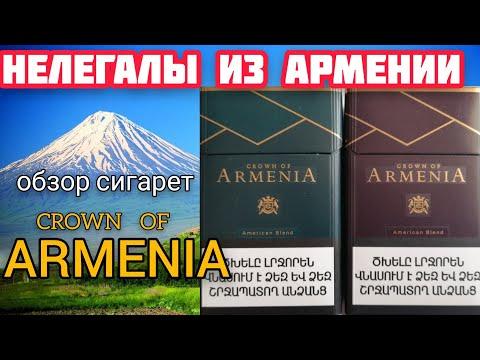 Сигареты Crown Of Armenia. Обзор сигарет из Армении от компании Armenian Tobacco Company
