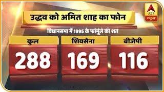 सीटों को लेकर बीजेपी-शिवसेना में खींचतान जारी   ABP News Hindi