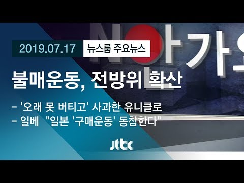 """[뉴스룸 모아보기] """"20대가 반응한 건 처음""""…일본불매운동, 전방위 확산"""