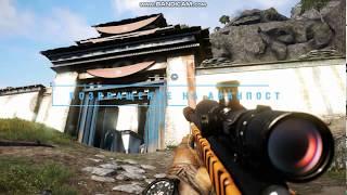 Far Cry® 4-Захват аванпоста Только нож