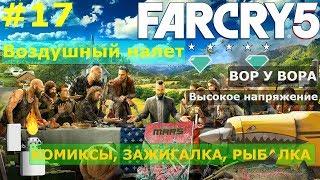 Рыбалка Far Cry 5.