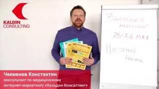 Конференция Здоровый Маркетинг.Семинар Продающий медицинский сайт(, 2015-05-07T13:42:08.000Z)