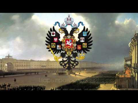 """Гимнъ Россійской Имперіи - """"Боже, Царя храни!"""" (1833-1917) [Eng subs]"""