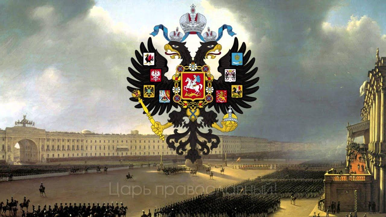"""Гимнъ Россійской Имперіи - """"Боже, Царя храни!"""" (1833-1917 ..."""