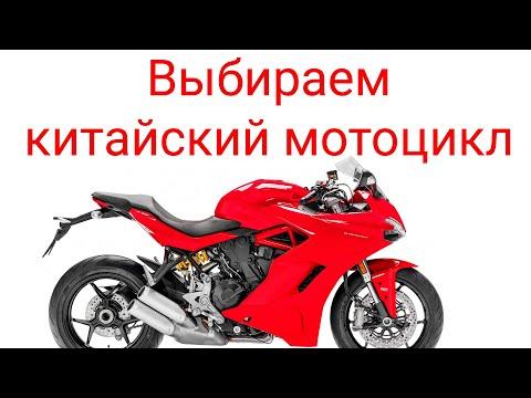 Какой китайский мотоцикл купить в 2020 (250кубов)
