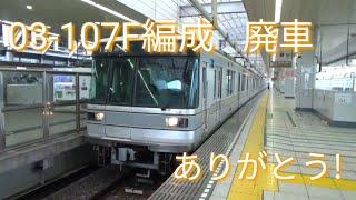 [03系残り2本へ…] 東京メトロ日比谷線03系107F編成が廃車になりました。