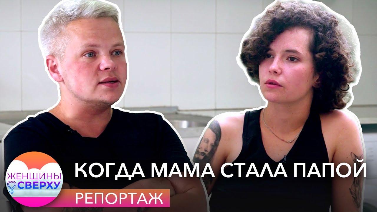 Из жизни трансгендера. Фрэнсис и его дочь рассказали о своем уникальном опыте