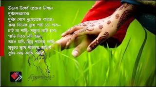 Amra Dujona Swargo Khelna - Manoj & Monisha [ Prem ]