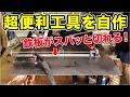 便利工具を自作して溶接用作業台を作る 「半自動直線プラズマカッター 」