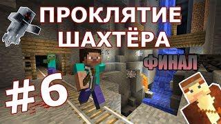 "Minecraft сериал, ""Проклятие шахтёра"" - 6 серия, ФИНАЛ."