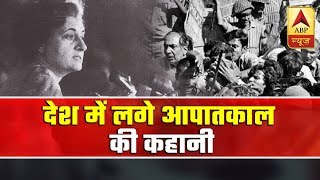 25 June, 1975: A Black Dot On Indian Democracy | ABP News