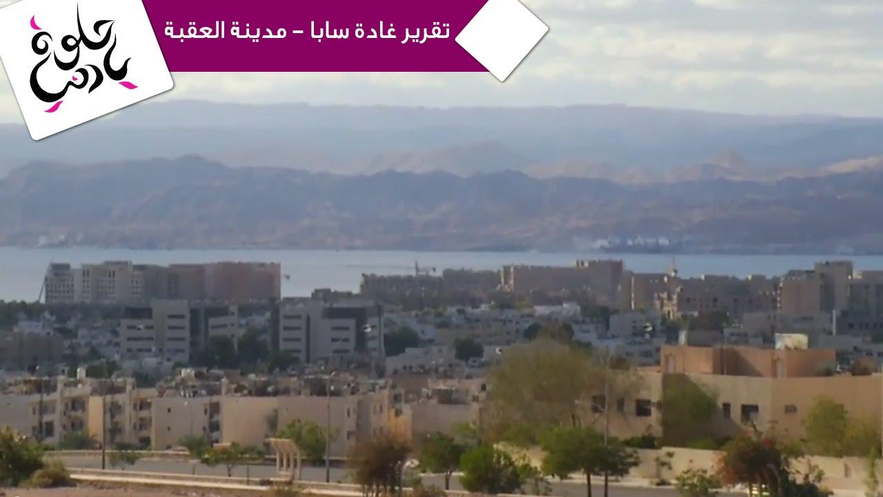 تقرير غادة سابا - مدينة العقبة