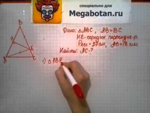 Номер 681 Геометрия 7 9 класс Атанасян