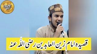 Qaseeda Imam Zainul Abideen   Naat shareef by Muhammad Rafay Khan