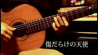 「傷だらけの天使」 井上 堯之バンド / 作曲 大野 克夫 1974年放送 TVド...
