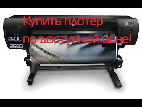 плоттер фото цена