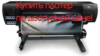 видео плоттеры купить