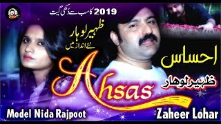 Ehsaas || Zaheer Lohar || Punjabi Sad Song 2019
