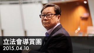 2015.04.10 毓民:一心當奴隸是中國人的劣根性(彩虹