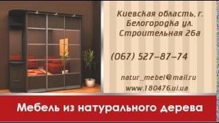 Мебель кровати лестница окна из натурального дерева Киев, BrilLion-Club(, 2014-07-02T10:45:21.000Z)