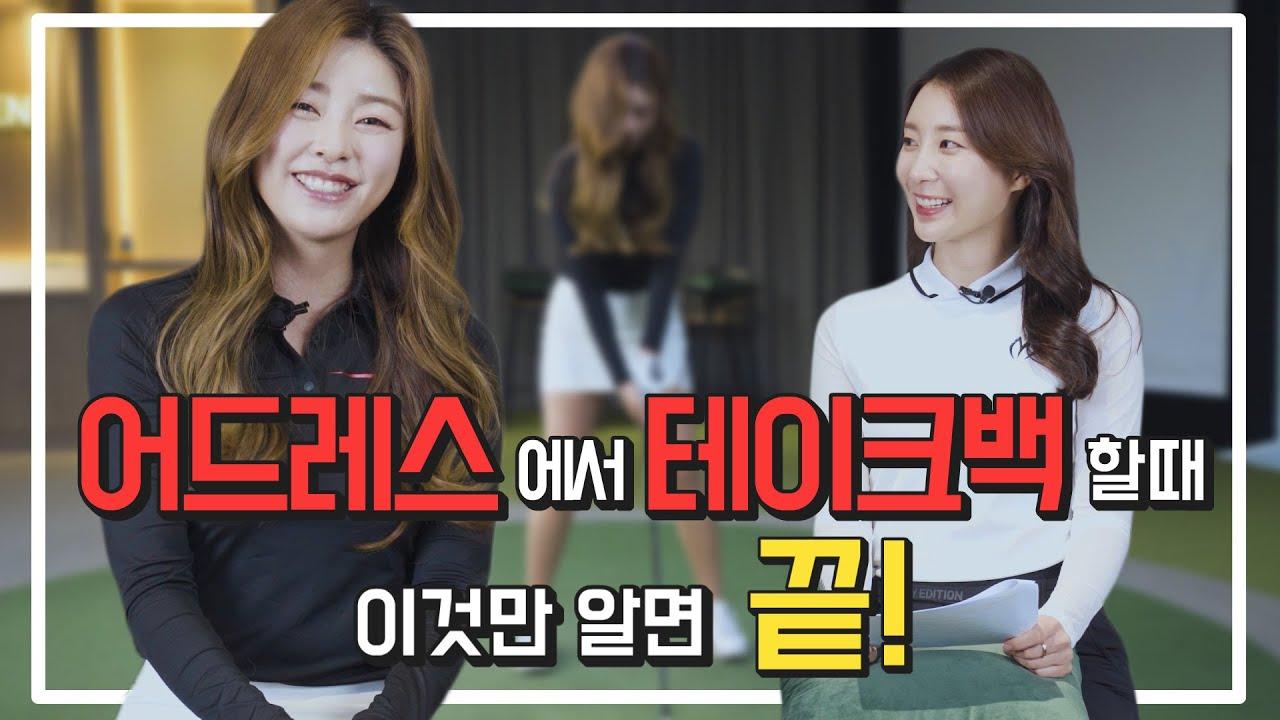 수영 유망주였던 박보경 프로⛳어드레스에서 테이크백 비법 대공개!