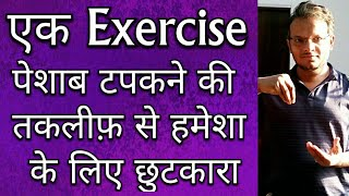 Amazing EXERCISE For URINARY INCONTINENCE || KEGEL Exercises For Urinary Incontinence