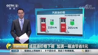 [中国财经报道]成品油价格下调 加满一箱油节省8元| CCTV财经