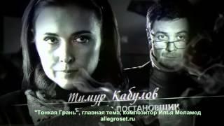 allegroset.ru Главная тема фильма 'Тонкая грань', И. Меламед