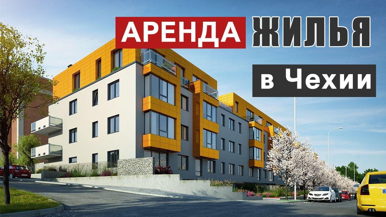 съем квартиры в чехии