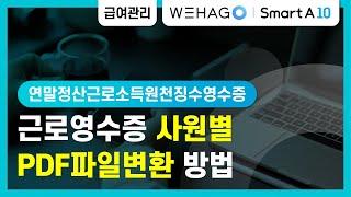 [WEHAGO | Smart A 10] 근로소득원천영수…