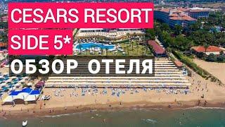 Cesars Resort Hotel Side 5* обзор отеля. Сиде. Турция 2019