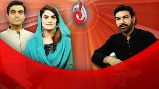 Baixar Baraan e Rahmat on Aaj Entertainment - Iftar Transmission - Part 3 - 15th June 2017 - 19th Ramzan