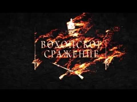 Вохонское Сражение 2016 г. Павловский посад