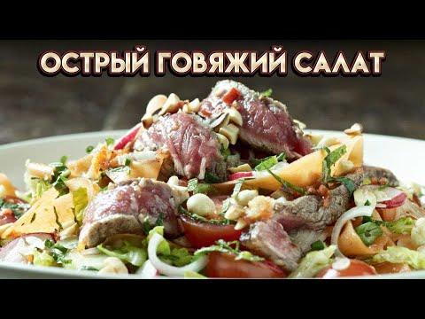Острый говяжий салат - рецепт от Гордона Рамзи