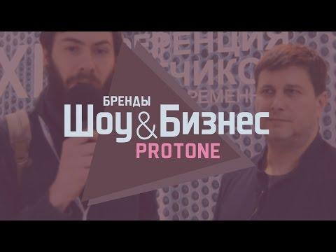 Компания ProTone  - интервью. XI Конференция прокатчиков (Самара, 2017)