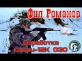 "Сайга-12К 030. Доработка от Фила Романова. (Gun blogger ""Phil Romanoff"" and his Saiga-12K 030)"