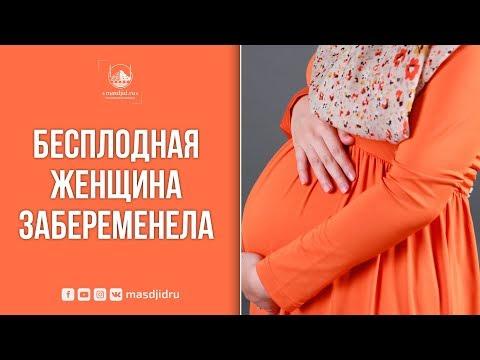 Бесплодная женщина забеременела