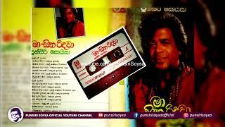 09. Obage Hitha Wage (ඔබගේ හිත වගේ) Ma Sitha Ridawa Album | Punsiri Soysa