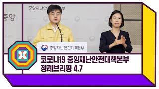 코로나19 중앙재난안전대책본부 정례브리핑 (4월 7일 …