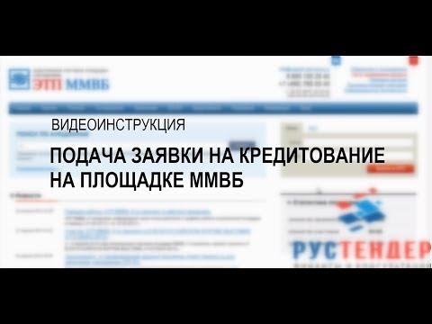 Подача заявки на кредитование ММВБ-ИТ