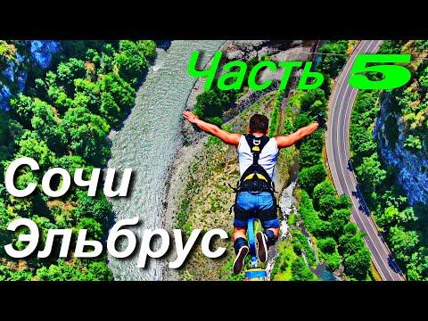 Мотопутешествие на Кавказ / Эльбрус Сочи Часть 5