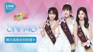 SNH48第三届年度总决选演唱会高清全场(上)