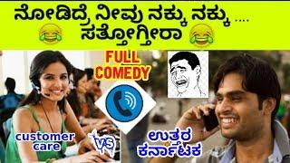 Funny call recording in kannada     customer care V/s uttar Karnataka Mandi full commedy