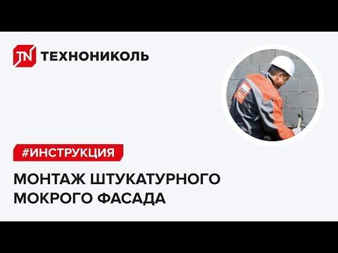 Монтаж штукатурного(мокрого) фасада (видеоинструкция)