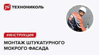 видео Утепление фасадов - штукатурка по утеплителю