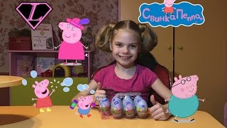 Свинка Пеппа киндер сюрприз NEW 2016 Peppa Pig kinder surprise egg