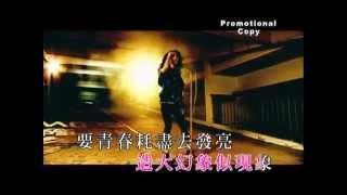 方皓玟 Charmaine Fong - 我愛巴黎 (I Love Paris)