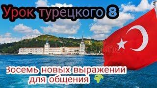 Урок турецкого языка. Восемь полезных выражения для общения!