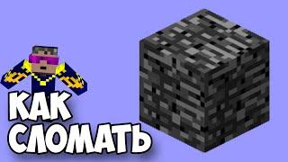 Как сломать бедрок в Майнкрафт (ПРОСТО) | Майнкрафт ЛАЙФХАК 10 GeronCraft