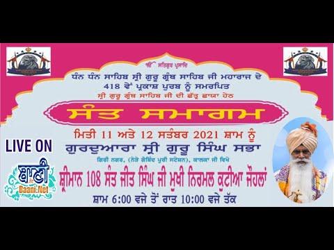 Day-4-Live-Now-Gurmat-Kirtan-Samagam-From-Giri-Nagar-Delhi-12-Sept-2021